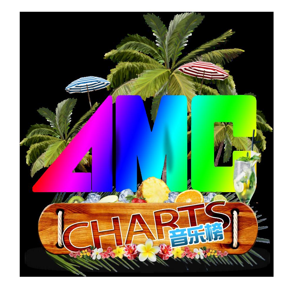 AMC音乐榜